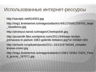 Использованные интернет-рессурсы http://savepic.net/616503.jpg http://img1.li