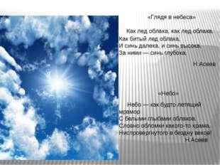 «Глядя в небеса» Как лед облака, как лед облака, Как битый лед облака, И син