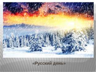 «Русский день»
