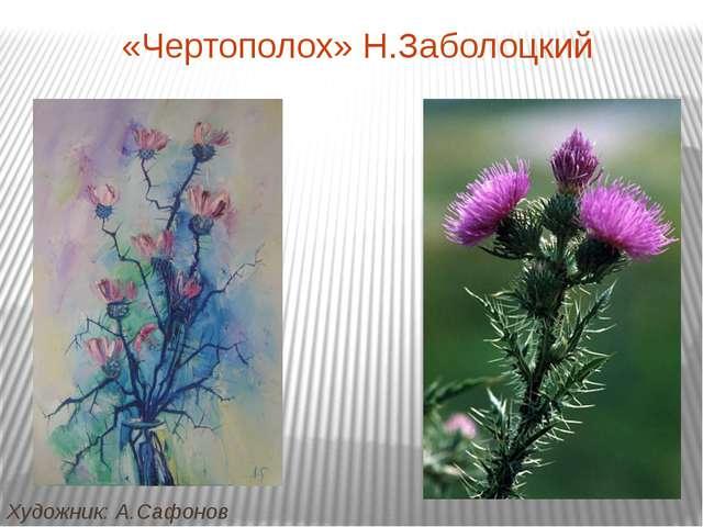 «Чертополох» Н.Заболоцкий Художник: А.Сафонов
