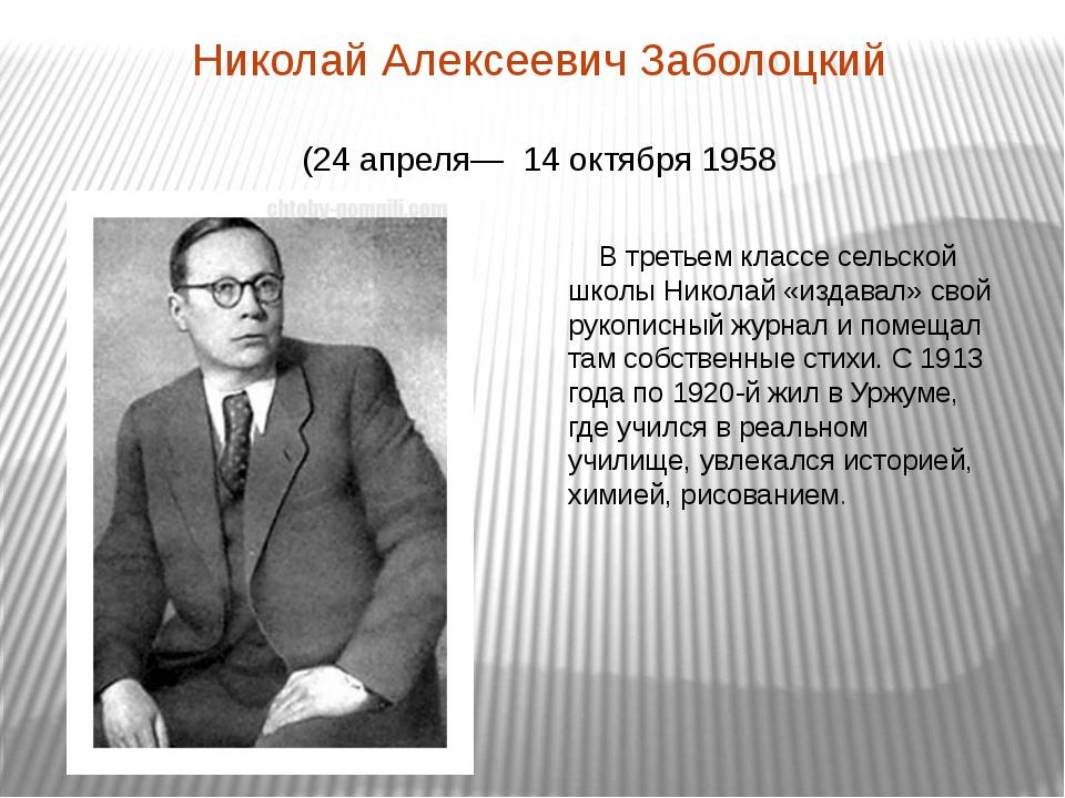 Николай Алексеевич Заболоцкий (24 апреля— 14 октября1958 В третьем классе с...