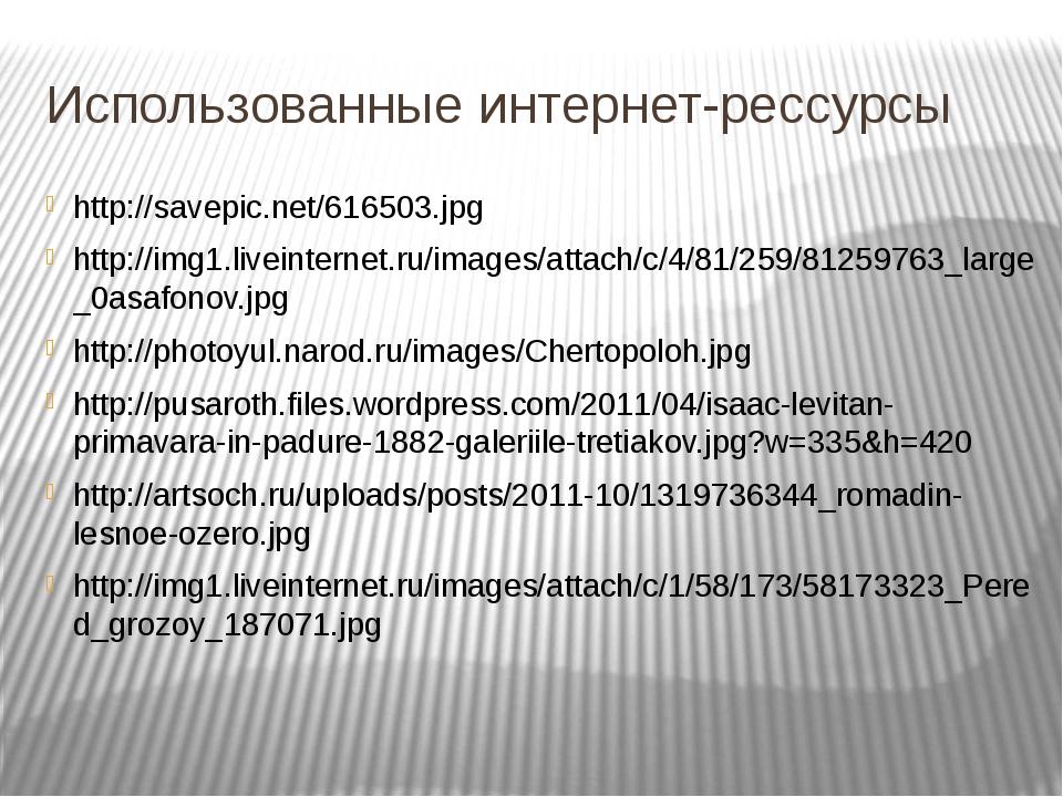 Использованные интернет-рессурсы http://savepic.net/616503.jpg http://img1.li...
