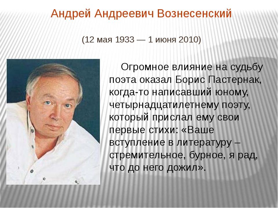 Андрей Андреевич Вознесенский (12 мая1933—1 июня2010) Огромное влияние на...