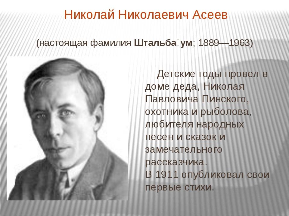 Николай Николаевич Асеев (настоящая фамилияШтальба́ум; 1889—1963) Детские г...