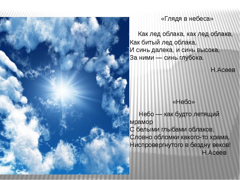 «Глядя в небеса» Как лед облака, как лед облака, Как битый лед облака, И син...