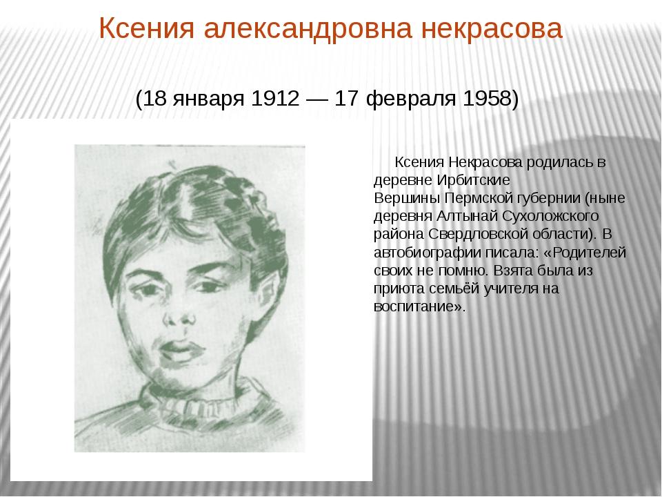 Ксения александровна некрасова (18 января1912—17 февраля1958) Ксения Нек...