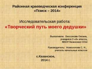 Районная краеведческая конференция «Поиск – 2014» Исследовательская работа: «