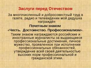 Заслуги перед Отечеством За многочисленный и добросовестный труд в газете, ра