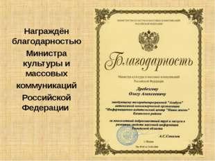Награждён благодарностью Министра культуры и массовых коммуникаций Российско