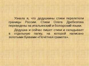 Узнала я, что дедушкины стихи перелетели границы России. Стихи Олега Дребез