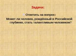 Задачи: Ответить на вопрос: Может ли человек, рождённый в Российской глубинке