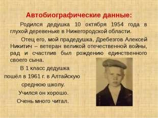 Автобиографические данные:  Родился дедушка 10 октября 1954 года в глухой