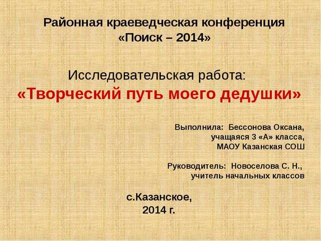 Районная краеведческая конференция «Поиск – 2014» Исследовательская работа: «...