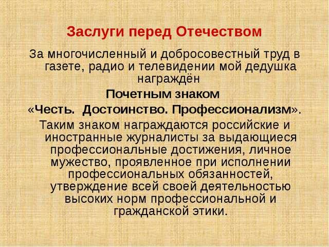 Заслуги перед Отечеством За многочисленный и добросовестный труд в газете, ра...