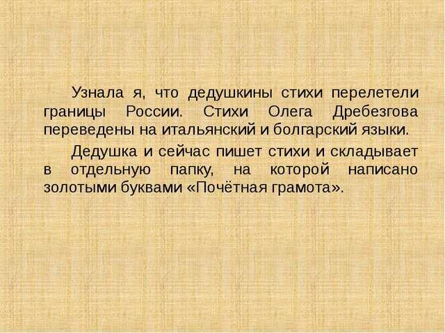 Узнала я, что дедушкины стихи перелетели границы России. Стихи Олега Дребез...
