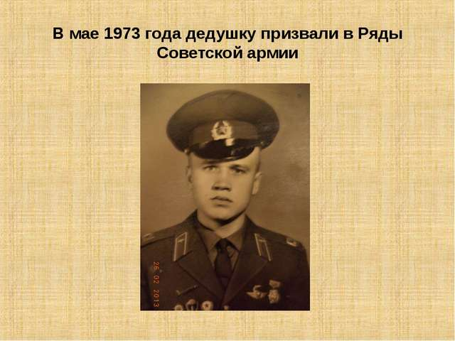 В мае 1973 года дедушку призвали в Ряды Советской армии