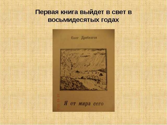 Первая книга выйдет в свет в восьмидесятых годах