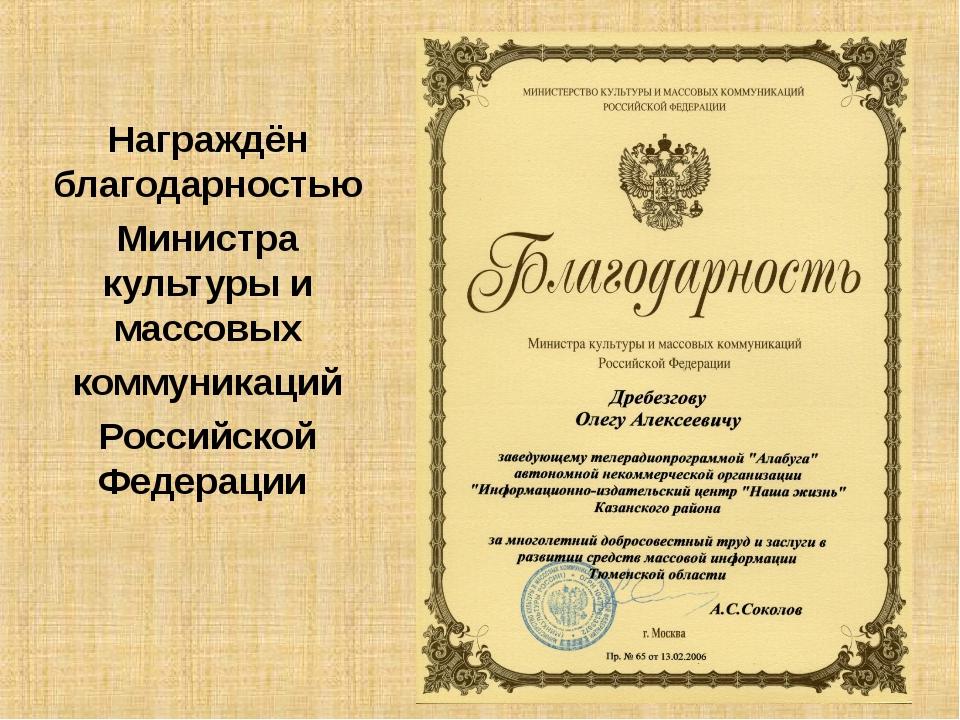 Награждён благодарностью Министра культуры и массовых коммуникаций Российско...