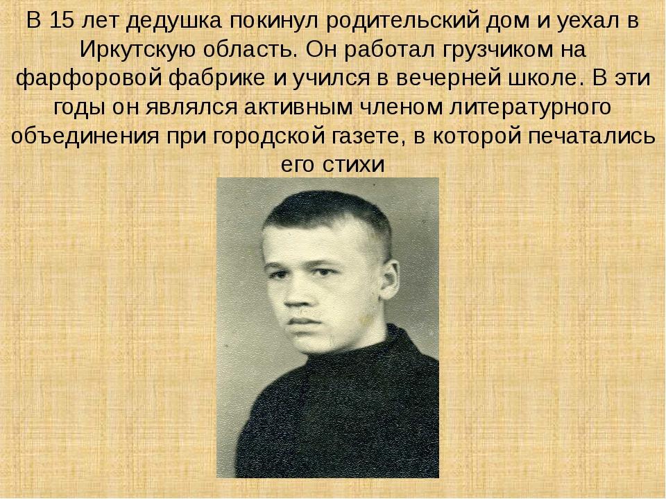 В 15 лет дедушка покинул родительский дом и уехал в Иркутскую область. Он ра...