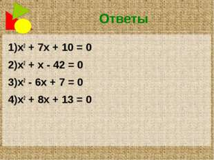 Ответы х2 + 7х + 10 = 0 х2 + х - 42 = 0 х2 - 6х + 7 = 0 х2 + 8х + 13 = 0