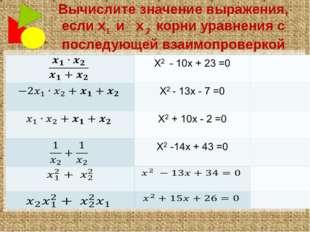 Вычислите значение выражения, если х1 и х 2 корни уравнения с последующей вза