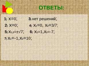 ОТВЕТЫ: 1) x=0; 3) нет решений; 2) x=0; 4) x1=0, x2=3/7; 5) x1,2=±√7; 6) x1=1