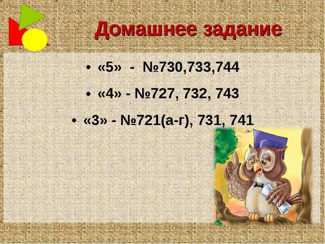 Домашнее задание «5» - №730,733,744 «4» - №727, 732, 743 «3» - №721(а-г), 731...