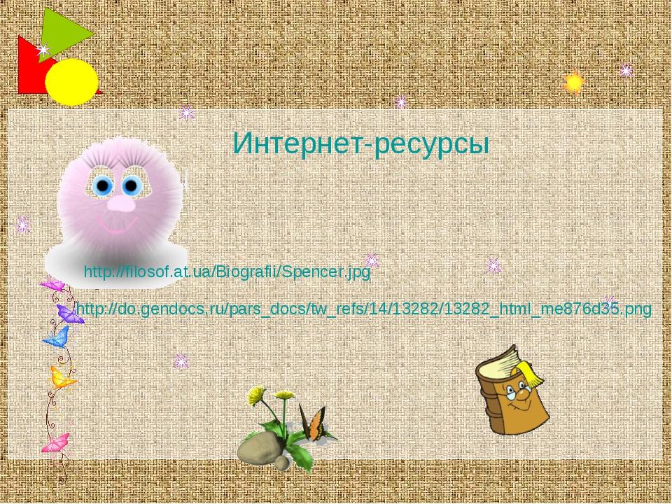 Интернет-ресурсы http://filosof.at.ua/Biografii/Spencer.jpg http://do.gendocs...