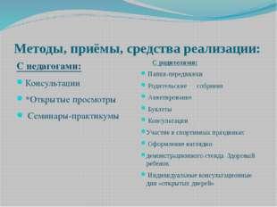 Методы, приёмы, средства реализации: С педагогами: Консультации *Открытые про