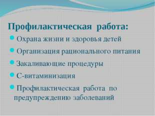 Профилактическая работа: Охрана жизни и здоровья детей Организация рациональн