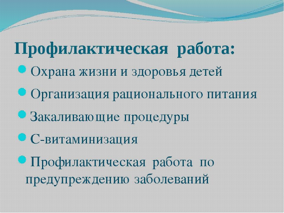 Профилактическая работа: Охрана жизни и здоровья детей Организация рациональн...