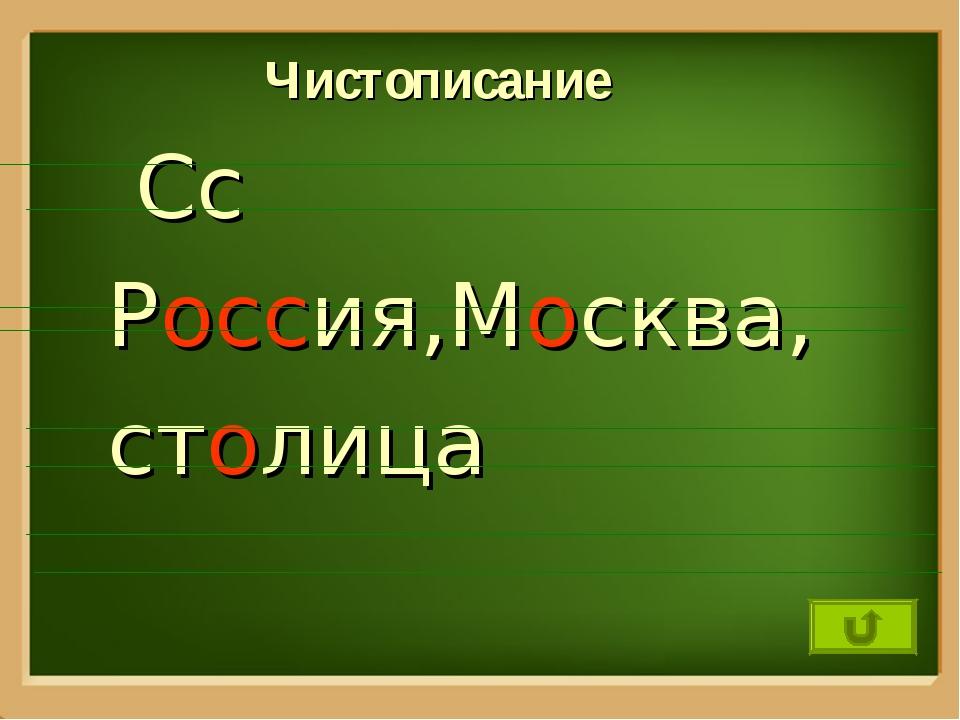Чистописание Cc Россия,Москва, столица
