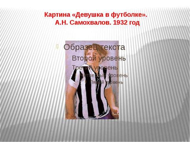 Картина «Девушка в футболке». А.Н. Самохвалов. 1932 год