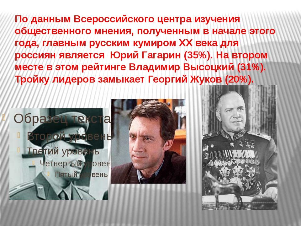 По данным Всероссийского центра изучения общественного мнения, полученным в н...