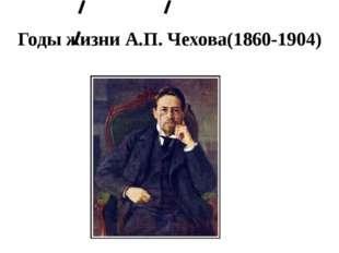 Годы жизни А.П. Чехова(1860-1904)