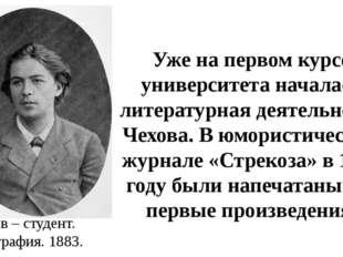 Уже на первом курсе университета началась литературная деятельность Чехова. В