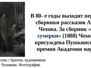 В 80- е годы выходят первые сборники рассказов А.П. Чехова. За сборник «В сум