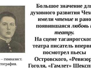 Большое значение для духовного развития Чехова имели чтение и рано появившаяс