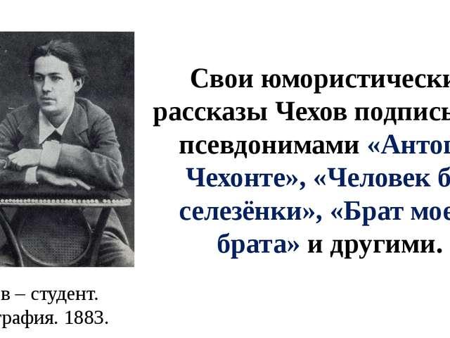 Свои юмористические рассказы Чехов подписывал псевдонимами «Антоша Чехонте»,...