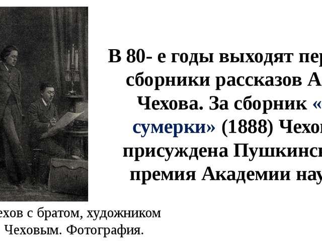 В 80- е годы выходят первые сборники рассказов А.П. Чехова. За сборник «В сум...