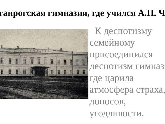 Таганрогская гимназия, где учился А.П. Чехов К деспотизму семейному присоеди...