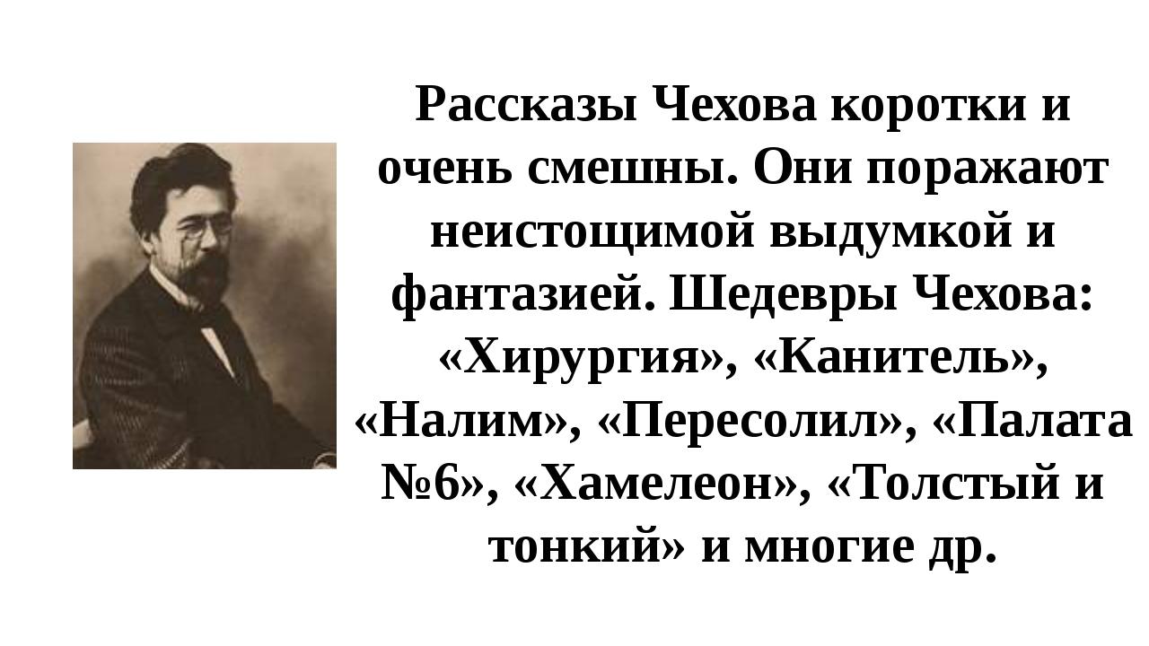 Рассказы Чехова коротки и очень смешны. Они поражают неистощимой выдумкой и ф...