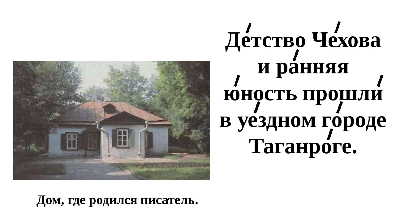 Дом, где родился писатель. Детство Чехова и ранняя юность прошли в уездном го...