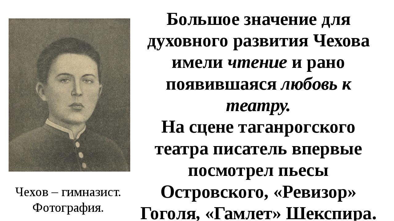 Большое значение для духовного развития Чехова имели чтение и рано появившаяс...