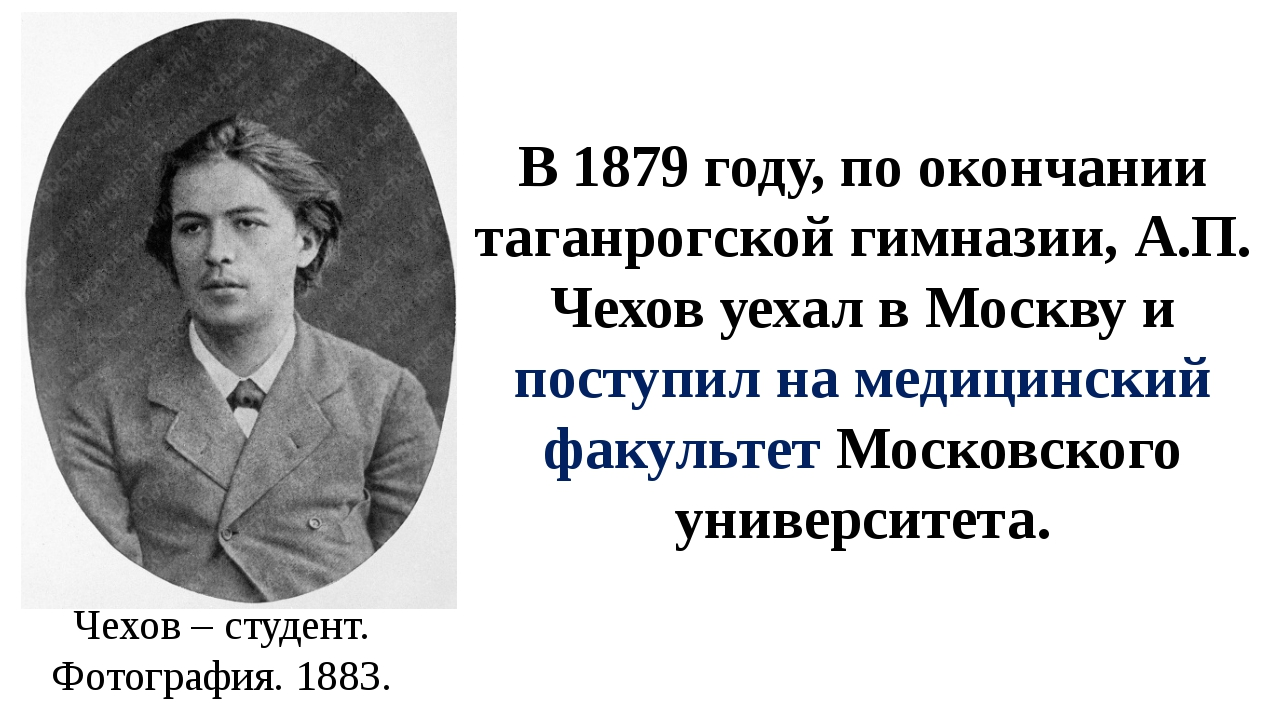 В 1879 году, по окончании таганрогской гимназии, А.П. Чехов уехал в Москву и...