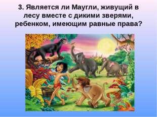 3. Является ли Маугли, живущий в лесу вместе с дикими зверями, ребенком, име