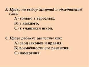 5. Право на выбор занятий и объединений есть: А) только у взрослых, Б)