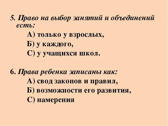 5. Право на выбор занятий и объединений есть: А) только у взрослых, Б)...