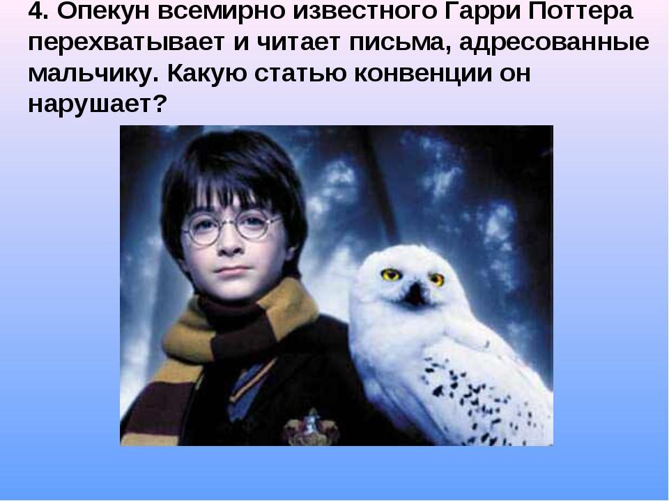 4. Опекун всемирно известного Гарри Поттера перехватывает и читает письма, а...