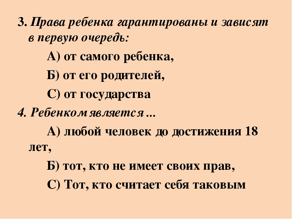 3.Права ребенка гарантированы и зависят в первую очередь: А) от самого реб...